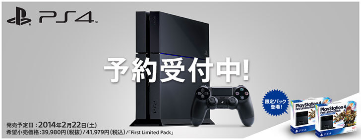 Playstation-4-First-Limited-Pack-CUHJ-10000をヨドバシで予約した.jpg