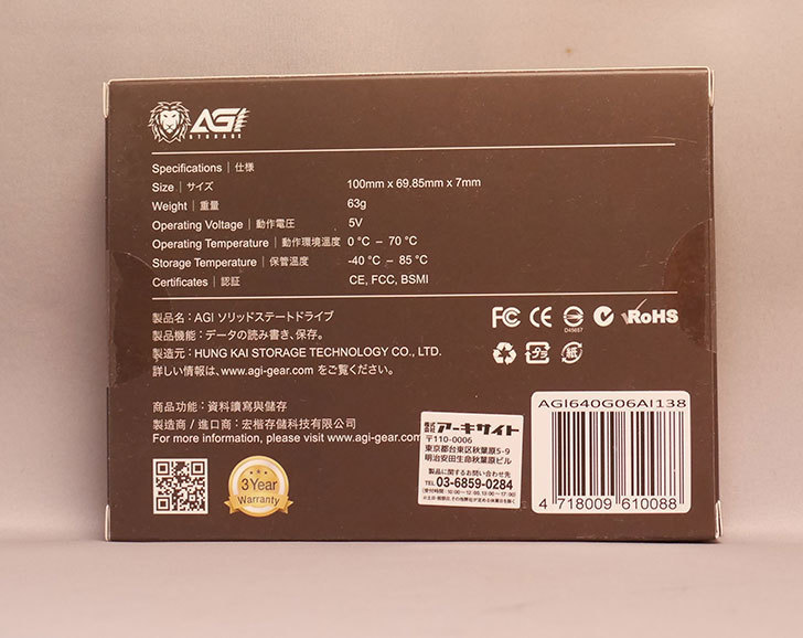 AGI(Agile-Gear-International)の640GB-SSD-AGI640G06AI138-(ARCHISS)を買った2.jpg
