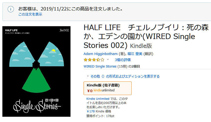 HALF-LIFE チェルノブイリ:死の森か、エデンの園か(WIRED-Single-Stories-002)-Kindle版を買った.jpg