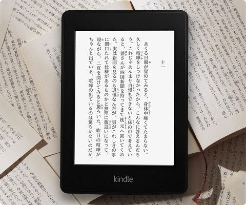 Kindle-Paperwhiteを予約した.jpg