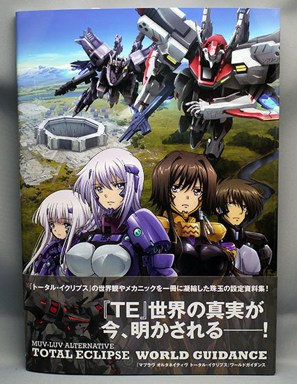MUV-LUV-ALTERNATIVE-TOTAL-ECLIPSE-WORLD-GUIDANCEが来た1.jpg