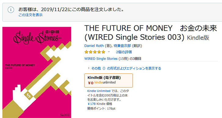 THE-FUTURE-OF-MONEY お金の未来(WIRED-Single-Stories-003)Kindle版を買った.jpg