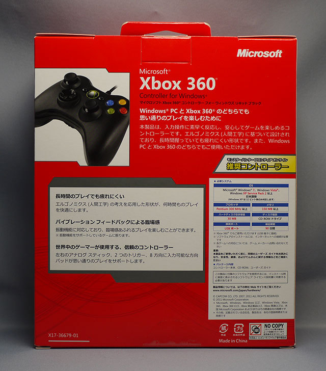 Xbox-360-Controller-for-Windows-リキッド-ブラック-52A-00006を買った4.jpg